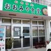 お食事処「おおみや食堂」 で「やきそば」 500円 #LocalGuides