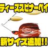 【ダイワ】サクサスフック搭載スピナベ「スティーズスピナーベイト」に新サイズ追加!