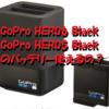 GoPro HERO6 blackの充電バッテリーはHERO5と一緒でいいの? #GoProHERO6
