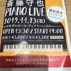 斎藤守也ピアノライブ 第3回子どもの命と向き合う チャリティコンサート