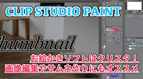 【ClipStudioPaint】やっぱりクリスタが最高!ブログのサムネ作りにもオススメのペイントソフトです
