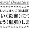 やさしい日本語で災害について学ぼう!  2月2日開催!