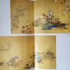 ■サントリー美術館で見た鈴木其一《四季花鳥図屏風》
