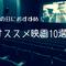 【映画】雨の日はお家で映画でもいかが?オススメ映画10選!【ジャンル別】