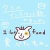 【食レポ】タイのインスタント麺に関する記事一覧【まとめ】