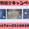 【アメックス特別紹介】ANA系アメックス(一般・ゴールド・プレミアム)は3つのキャンペーンで最多マイル獲得!2018年10月最新