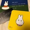 【イベント】ミッフィーにバースデイカードを送ったら・・・