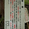 久々の山行 石裂山(鹿沼)