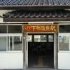 下部温泉の観光スポット(レストラン藤川・甲斐黄金村湯之奥金山博物館・下部ホテル)