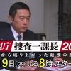 05月27日、内藤剛志(2020)