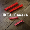 IKEAのBevaraべヴァーラがかなり便利な件について。我が家の使い方を紹介。