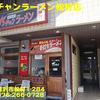 ナンチャンラーメン松村店〜2019年12月10杯目〜