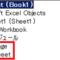 VBA クラスモジュールでRangeの仕組みを説明する