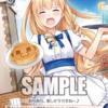 【WS】5/21今日のカードその2【富士見ファンタジア文庫】