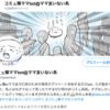 コミュ障ママ@ママ友いない系bot運営報告【ママゼロリツイートAWARD2019】