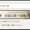 「NRC統一試験」は8月4日14:59まで開催!メンテ明けに強化合宿ハーツラビュル編第2弾