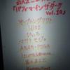 おとなの大道芸イベント『パフォーマーインザダーク vol.10』に行ったっ!!