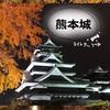【熊本城】夜間特別公開★ ライトアップされた秋のお城祭り「城あかり」