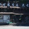 【岐阜県高山市】飛彈開運乃森