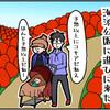 【育児まんが】山椒成長レポート【22】お出かけあるある