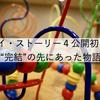 """トイ・ストーリー4公開!""""完結""""の先にあった物語"""