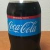 コカコーラを安く飲むために・・・炭酸が抜けないようにして小分けに保存する方法