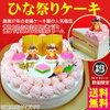 ひな祭りケーキって今やこんなに可愛いし、種類も多いのね【5選紹介】