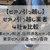 ピアノ引っ越しとクリーニングを行う業者、4社の料金比較。【松本ピアノ輸送・信州浜名ピアノ配送・東京ピアノ運送・ピアノ百貨】