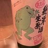 國乃長、カエルラベル 純米無濾過生原酒の味。