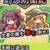 新作スマホゲームの東方幻想防衛記Plusが配信開始!