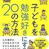 子どもを勉強好きにする20の方法 西村創