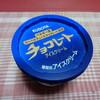 チョコレートアイスクリーム / 久保田食品