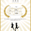 新横浜おいやんマラソンDNF