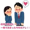 【再掲載】一目見て惚れた・・・ 一発で決まった今年のアレ!!