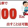 自転車で時速100km出すことは可能か検証しました