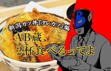 AB蔵、二杯食べるってよ!~新潟カツ丼『タレカツ』中野店編~【本気のノーカット動画付き】
