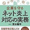 "PDCA日記 / Diary Vol. 453「転勤したい人はいない?」/ ""Nobody wants to transfer?"""