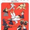 【護身】護身術に最適な武道・格闘技は何ですか?part5
