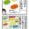 勉強=理解