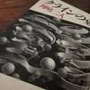 岡嶋二人「クラインの壺」の感想