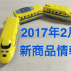 【プラレール】2017年2月の新製品情報をキャッチ!