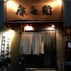 東京 新小岩 大衆割烹「康兵衛」 グリーンカレー