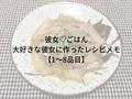 彼女♡ごはん~大好きな彼女に作ったご飯のレシピメモ【1~8品目】