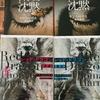 ひとりでトマス・ハリス祭り!新訳版「レッド・ドラゴン」「羊たちの沈黙」を読む
