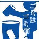 ゴミはゴミ箱へ