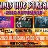 『今』を楽しんだもん勝ち!~GIRLS LIVE STREAM -2020 AUTUMN SP-所感