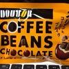 [ま]コーヒー豆を丸かじり「ドトールコーヒービーンズチョコ」がほろ苦美味しい @kun_maa
