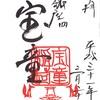 宝童稲荷神社(東京・銀座)のレア御朱印(不定期授与)