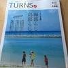 移住雑誌「TURNS」に海辺の暮らしで載りました!全国で発売してます。