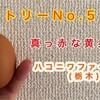幻の卵屋さん〜ハコニワファーム茜〜